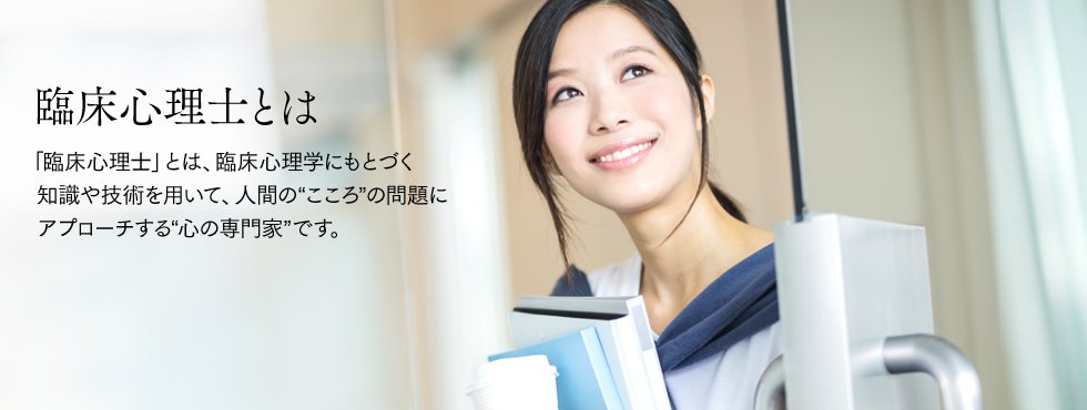 公益財団法人日本臨床心理士資格...